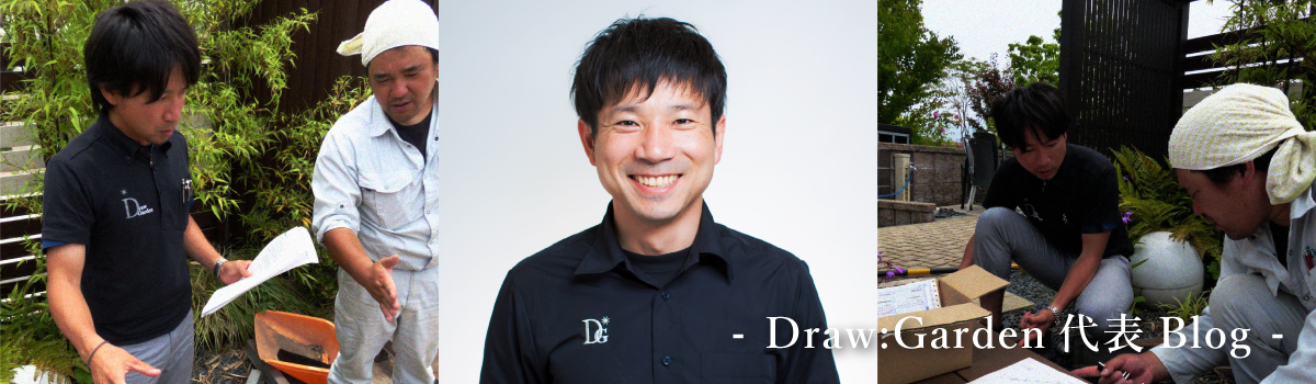 Draw:Garden代表(村本宏斗)のブログ