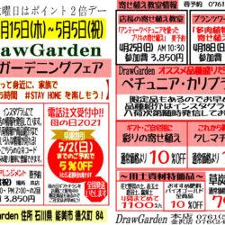 DrawGarden春のガーデニングフェア2021